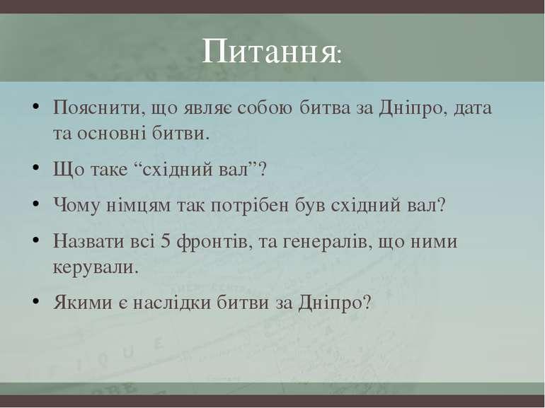 Питання: Пояснити, що являє собою битва за Дніпро, дата та основні битви. Що ...