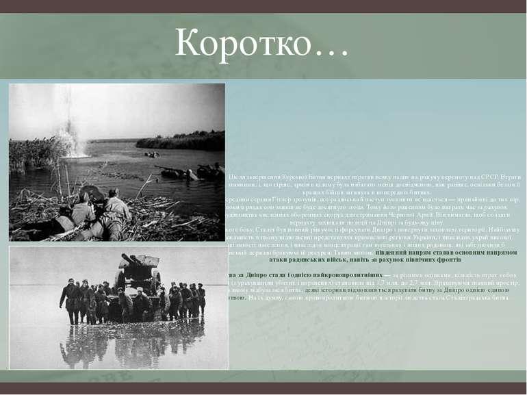 Коротко… Після завершення Курської Битви вермахт втратив всяку надію на рішуч...
