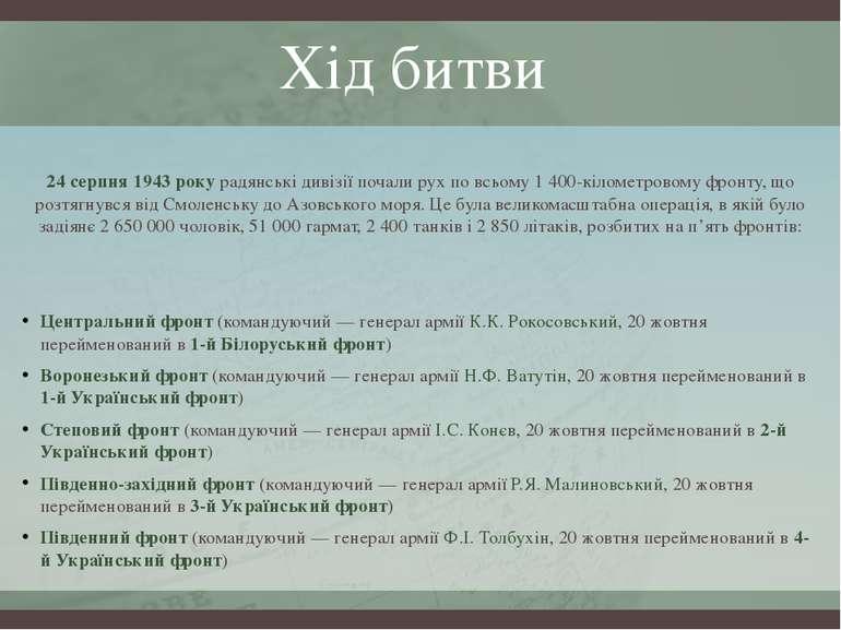 Хід битви 24 серпня 1943 року радянські дивізії почали рух по всьому 1 400-кі...
