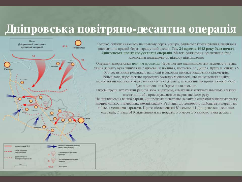 Дніпровська повітряно-десантна операція З метою ослаблення опору на правому б...