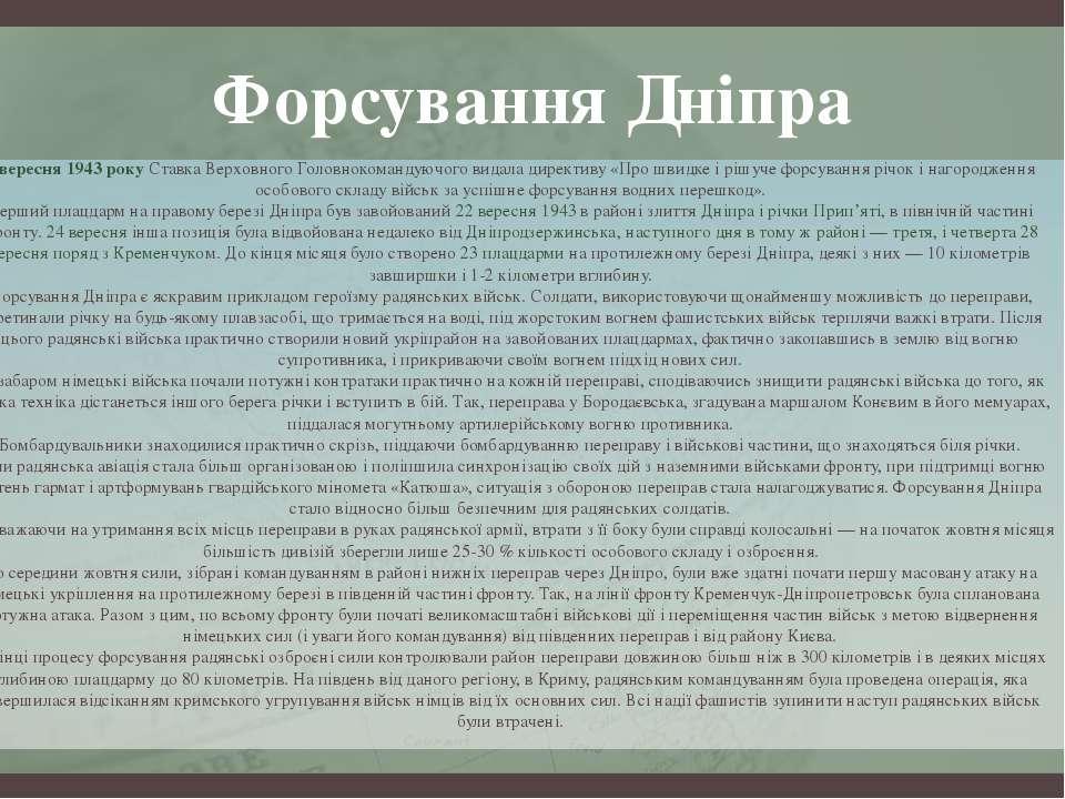 Форсування Дніпра 9 вересня 1943 року Ставка Верховного Головнокомандуючого в...
