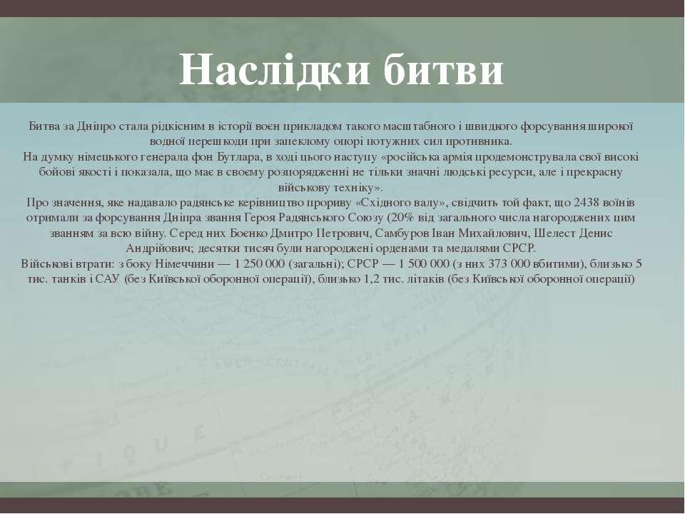 Наслідки битви Битва за Дніпро стала рідкісним в історії воєн прикладом таког...