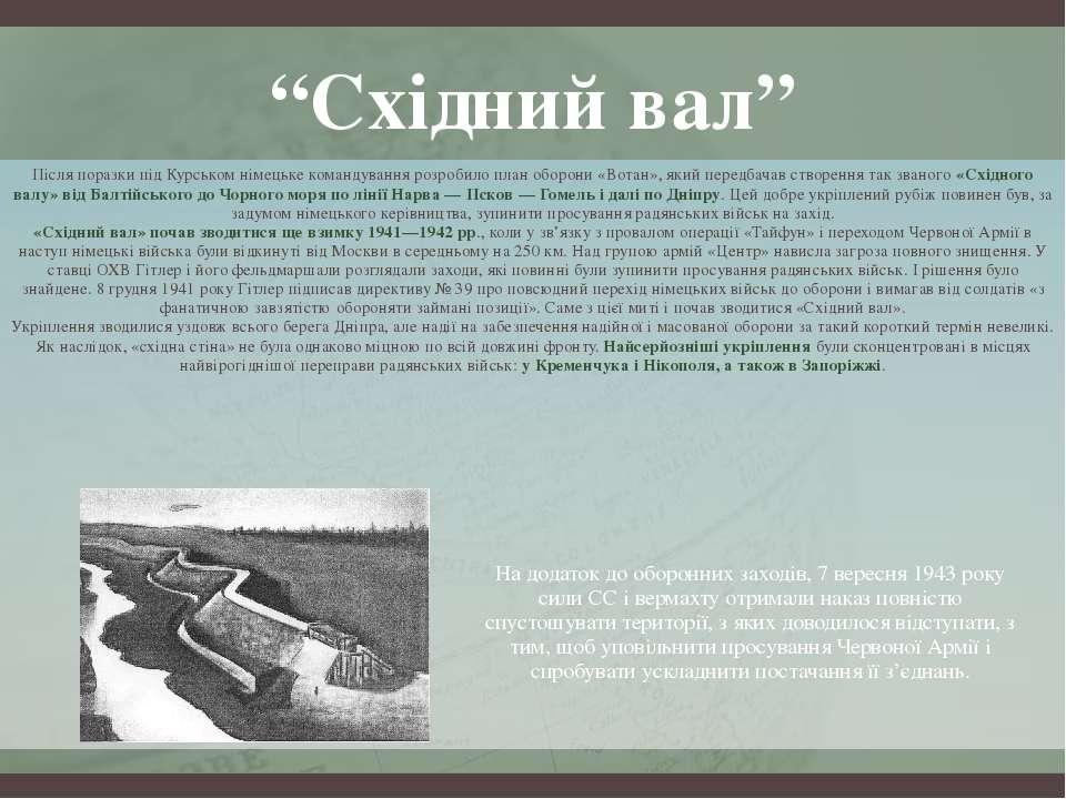 """""""Східний вал"""" Після поразки під Курськом німецьке командування розробило план..."""