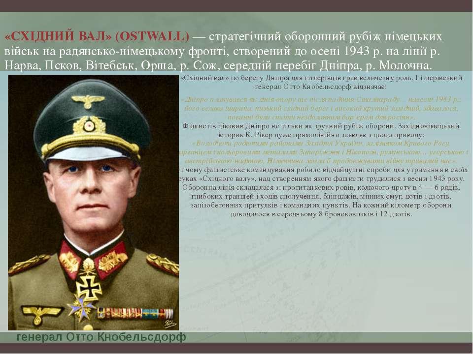 «СХІДНИЙ ВАЛ» (OSTWALL) — стратегічний оборонний рубіж німецьких військ на ра...