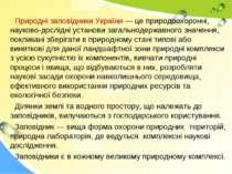 Природні заповідники України — це природоохоронні, науково-дослідні установи ...