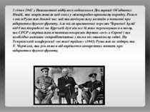 1 січня 1942 у Вашингтоні відбулося підписання Декларації Об'єднаних Націй, я...