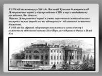 У 1920 під гаслом вступу США до Ліги націй Рузвельт балотувався від Демократи...