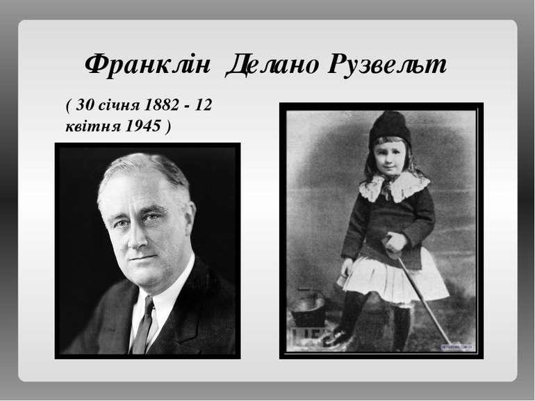 Франклін Делано Рузвельт ( 30 січня 1882 - 12 квітня 1945 )