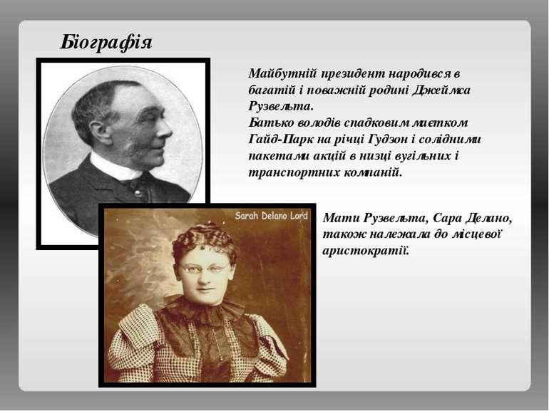 Біографія Майбутній президент народився в багатій і поважній родині Джеймса Р...