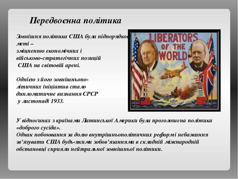 Зовнішня політика США була підпорядкована головній меті – зміцненню економічн...