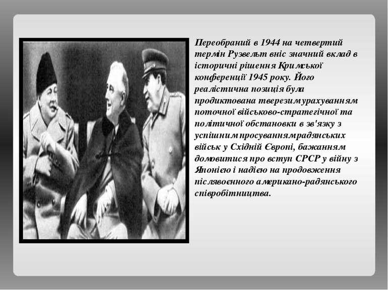 Переобраний в 1944 на четвертий термін Рузвельт вніс значний вклад в історичн...