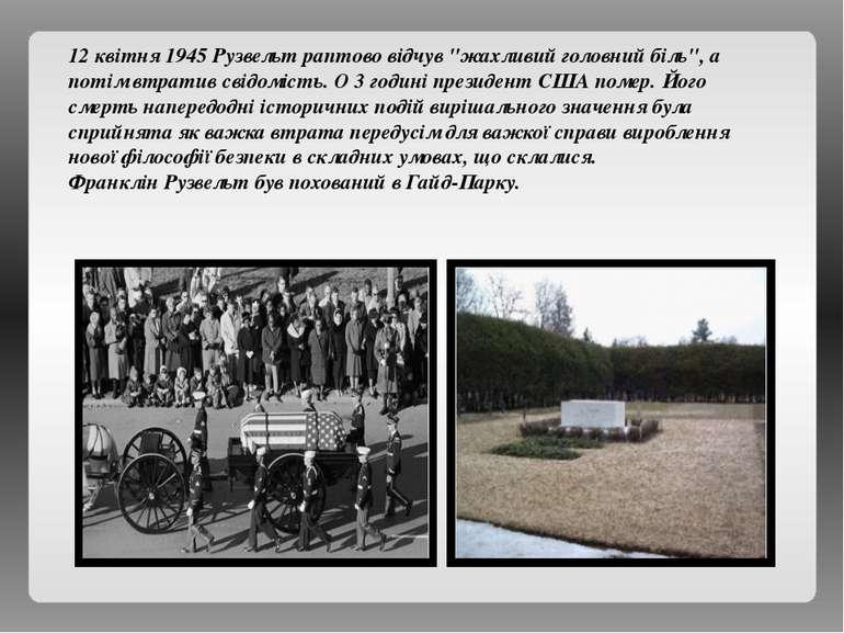 """12 квітня 1945 Рузвельт раптово відчув """"жахливий головний біль"""", а потім втра..."""