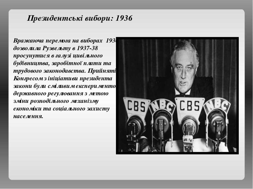 Вражаюча перемога на виборах 1936 дозволила Рузвельту в 1937-38 просунутися в...