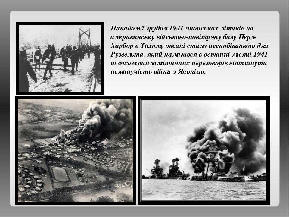 Нападом 7 грудня 1941 японських літаків на американську військово-повітряну б...