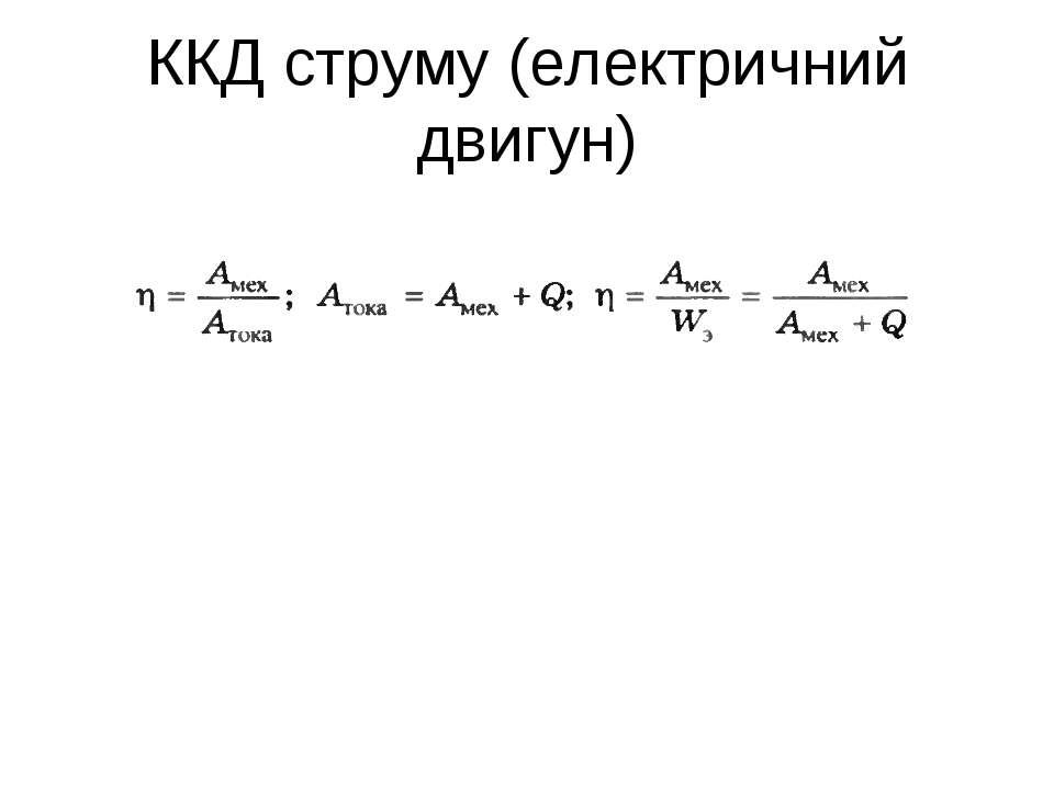 ККД струму (електричний двигун)