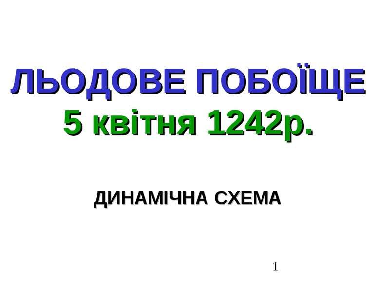 ЛЬОДОВЕ ПОБОЇЩЕ 5 квітня 1242р. ДИНАМІЧНА СХЕМА