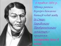 4 травня 1804 р. Квітка раптом всупереч бажанню батьків подав заяву до Старо-...