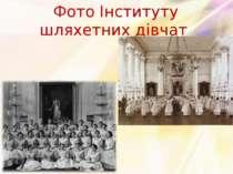 Фото Інституту шляхетних дівчат