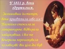 У 1821 р. вони одружилися. Залишивши інститут, вона присвятила себе сім'ї. По...
