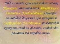 Раділи появі кожного нового твору Пушкіна, зачитувалися Жуковським, Рилєєвим,...