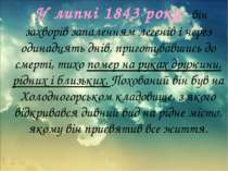 У липні 1843 року він захворів запаленням легенів і через одинадцять днів, пр...