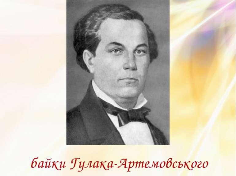 байки Гулака-Артемовського