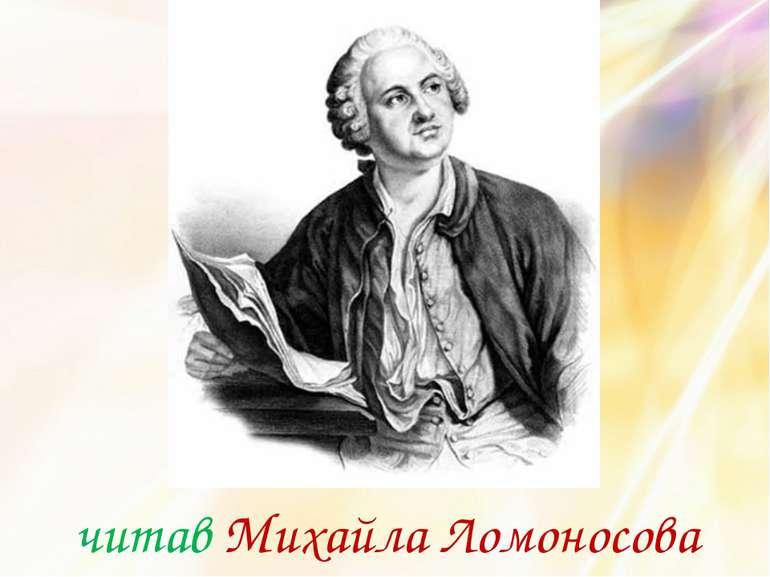 читав Михайла Ломоносова