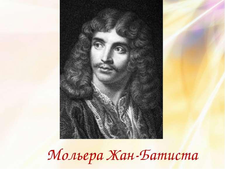 Мольера Жан-Батиста