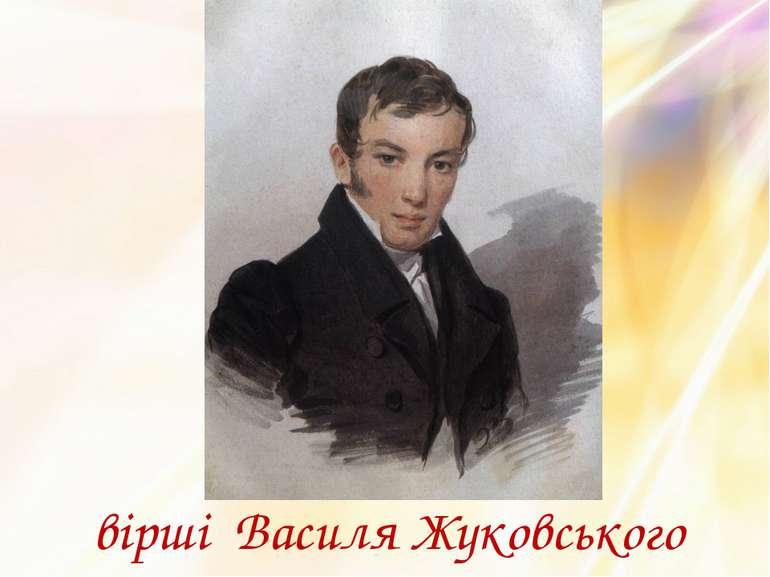 вірші Василя Жуковського