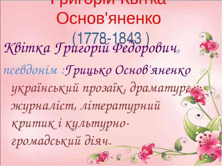 Григорій Квітка-Основ'яненко (1778-1843 ) Квітка Григорій Федорович, псевдоні...