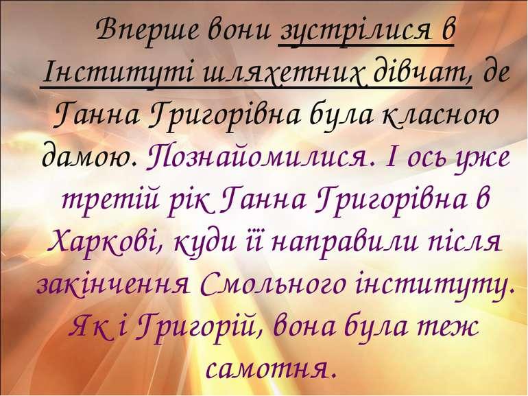 Вперше вони зустрілися в Інституті шляхетних дівчат, де Ганна Григорівна була...