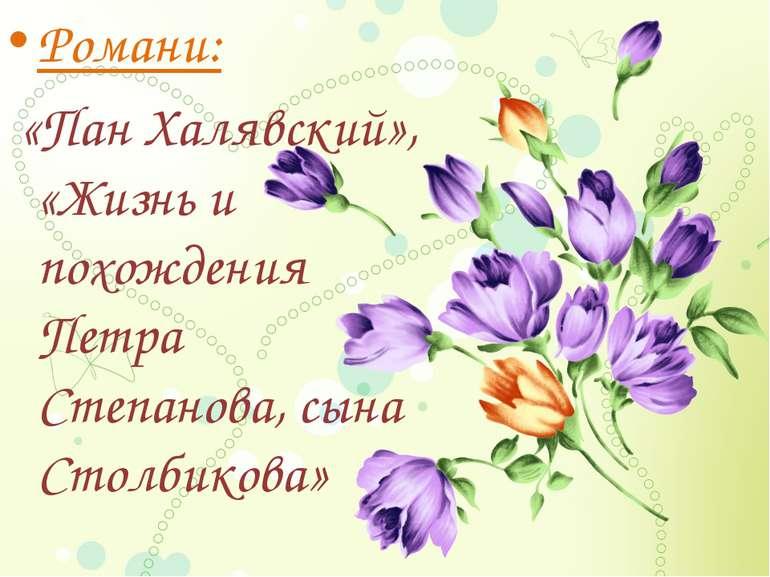 Романи: «Пан Халявский», «Жизнь и похождения Петра Степанова, сына Столбикова»