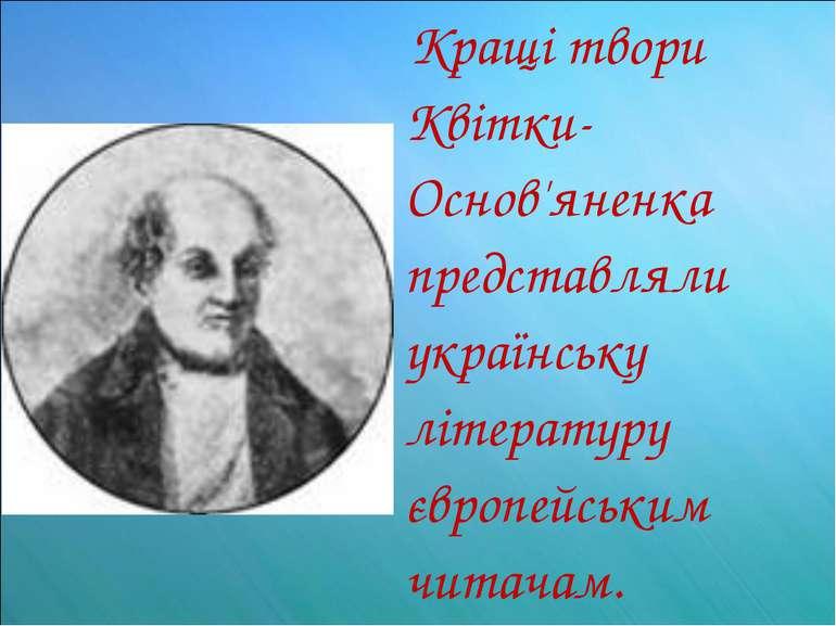 Кращі твори Квітки-Основ'яненка представляли українську літературу європейськ...