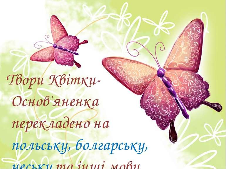 Твори Квітки-Основ'яненка перекладено на польську, болгарську, чеську та інші...