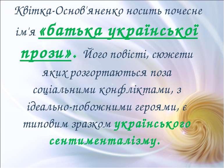 Квітка-Основ'яненко носить почесне ім'я «батька української прози». Його по...
