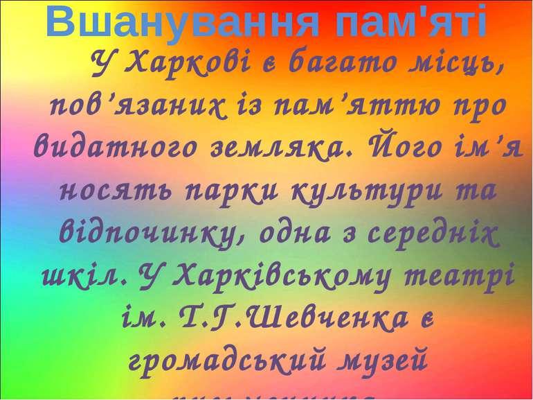 Вшанування пам'яті У Харкові є багато місць, пов'язаних із пам'яттю про видат...