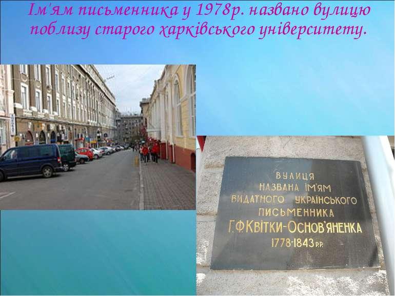 Ім'ям письменника у 1978р. названо вулицю поблизу старого харківського універ...