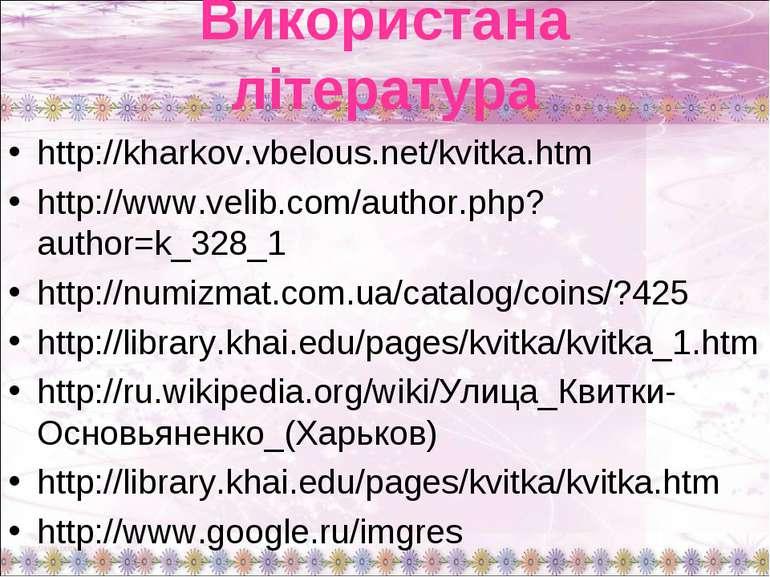 Використана література http://kharkov.vbelous.net/kvitka.htm http://www.velib...