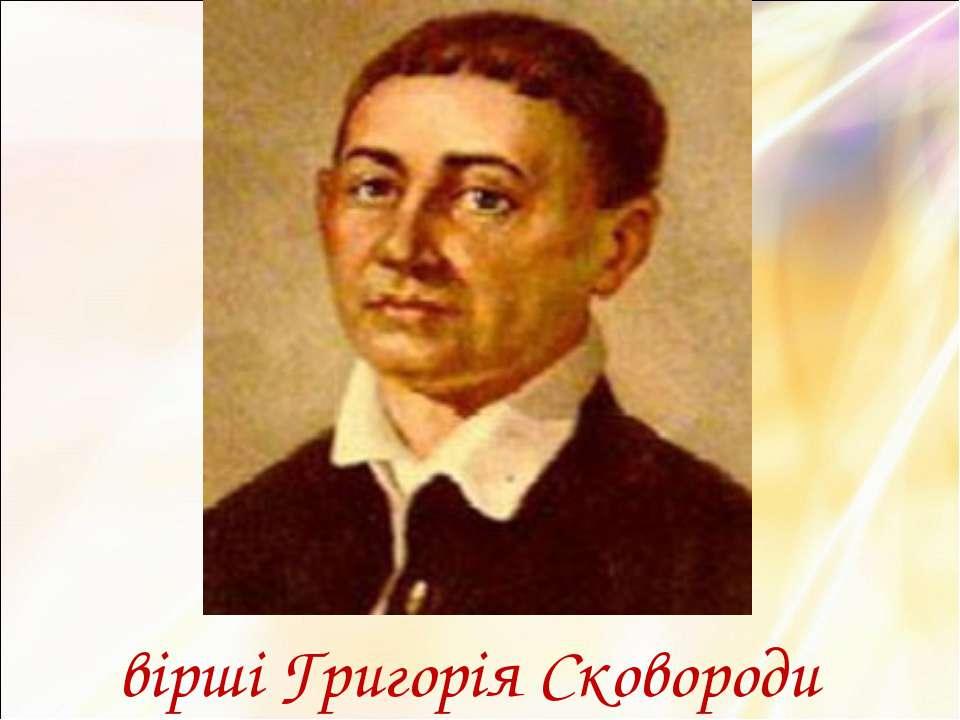 вірші Григорія Сковороди
