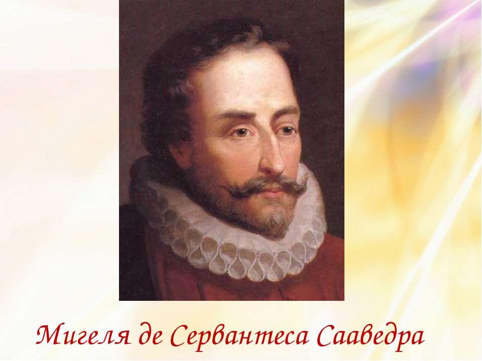 Мигеля де Сервантеса Сааведра