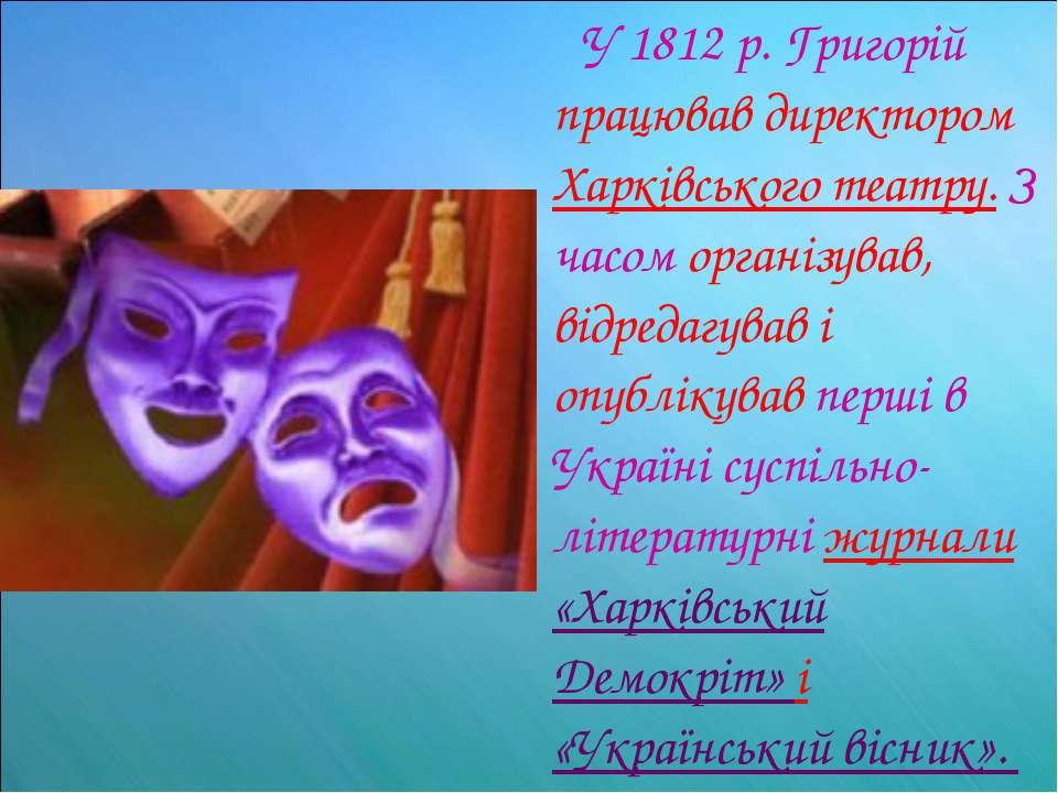 У 1812 р. Григорій працював директором Харківського театру. З часом організув...