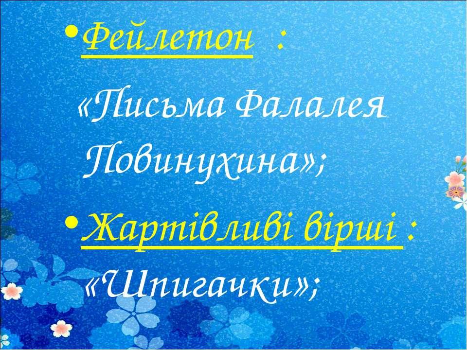 Фейлетон : «Письма Фалалея Повинухина»; Жартівливі вірші : «Шпигачки»;