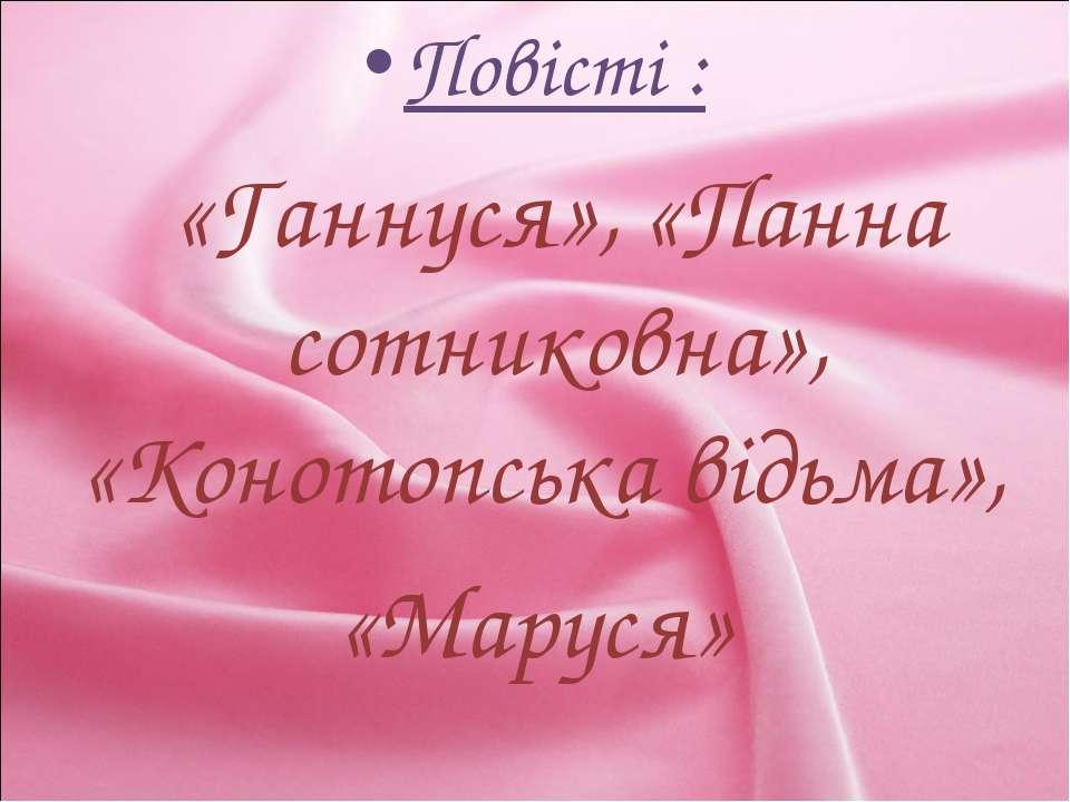 Повісті : «Ганнуся», «Панна сотниковна», «Конотопська відьма», «Маруся»