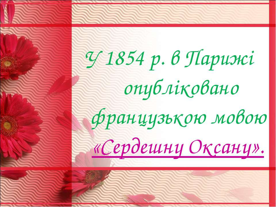 У 1854 р. в Парижі опубліковано французькою мовою «Сердешну Оксану».