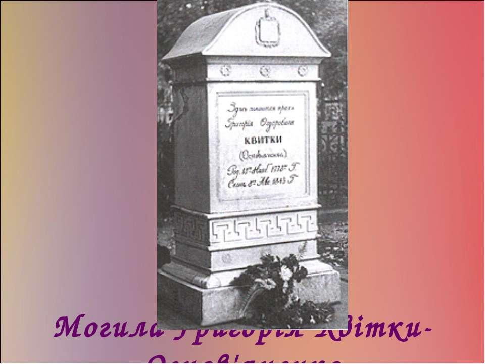 Могила Григорія Квітки-Основ'яненко