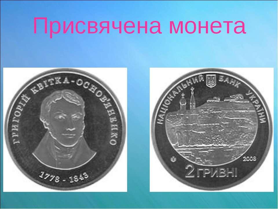 Присвячена монета