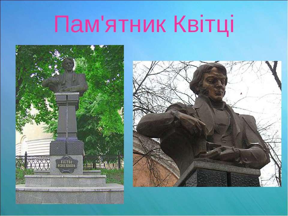 Пам'ятник Квітці