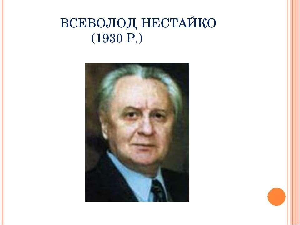 ВСЕВОЛОД НЕСТАЙКО (1930 Р.)