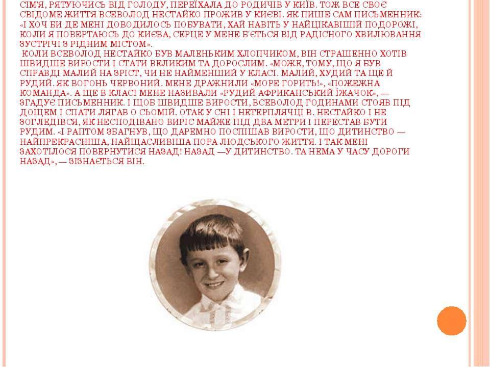 ВСЕВОЛОД ЗІНОВІЙОВИЧ НЕСТАЙКО НАРОДИВСЯ ЗО СІЧНЯ 1930 РОКУ В М. БЕРДИЧЕВІ НА ...