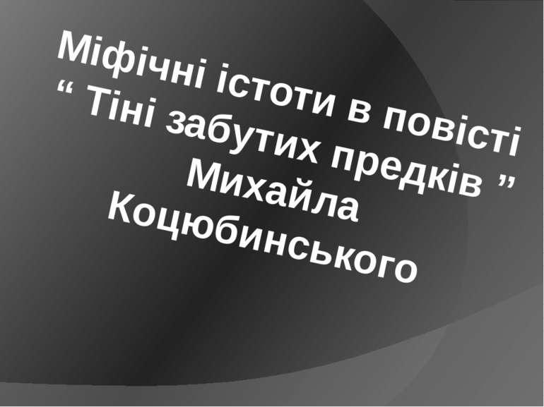"""Міфічні істоти в повісті """" Тіні забутих предків """" Михайла Коцюбинського"""